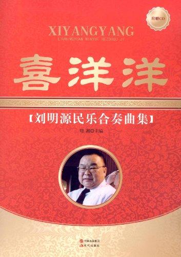 喜洋洋刘明源民乐合奏曲集(附cd光盘1张)
