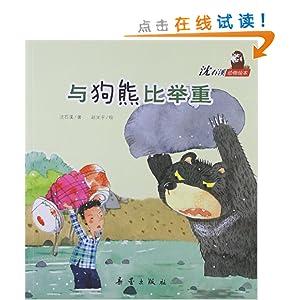 《沈石溪动物绘本:与狗熊比举重》