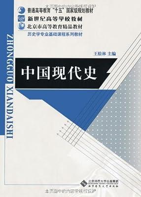 中国现代史.pdf