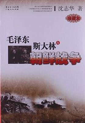 毛泽东、斯大林与朝鲜战争.pdf