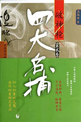 四大名捕破神枪.pdf