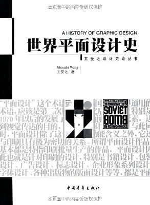 世界平面设计史.pdf