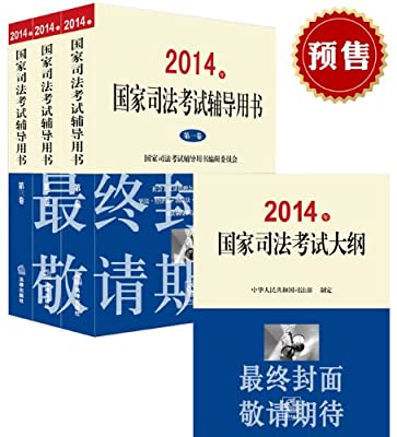 国家司法考试辅导用书+国家司法考试大纲.pdf