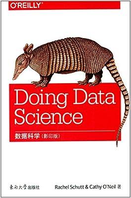 数据科学.pdf