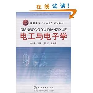 电工与电子学(钟绍实)/钟绍实-图书-亚马逊