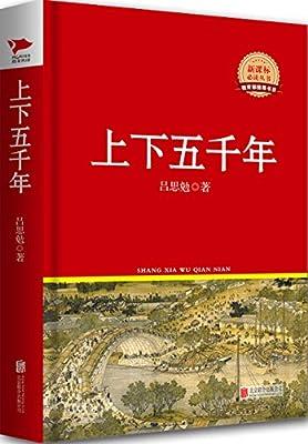 新课标必读丛书:上下五千年.pdf