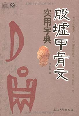 殷墟甲骨文实用字典.pdf