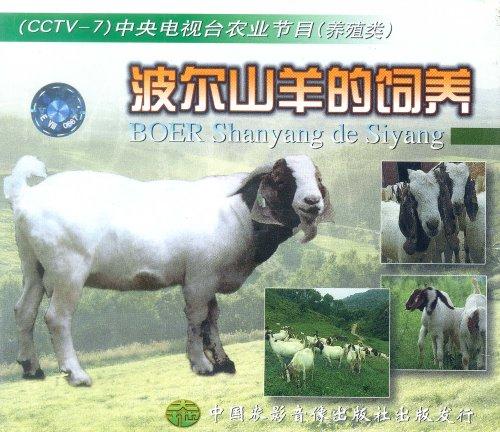 波尔山羊的饲养 1VCD