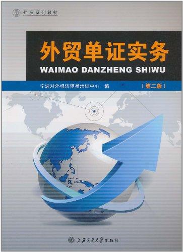 外贸单证实务: 张芝萍