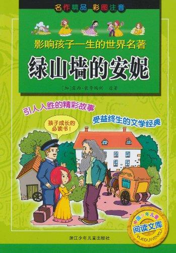 儿童阅读文库 绿山墙的安妮 彩图注音