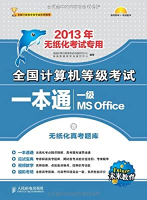 未来教育•全国计算机等级考试一本通:1级MS Office.pdf