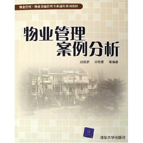 物业管理案例分析(物业管理物业设施管理专业通用系列教材)