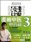 漫画中医:中药篇.pdf