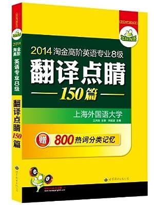 华研外语•2014淘金高阶英语专业8级:翻译点睛150篇.pdf