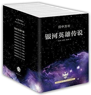 银河英雄传说.pdf