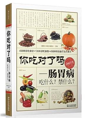 你吃对了吗?肠胃病吃什么?禁什么?.pdf