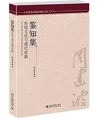 鉴知集-传统文化与现代价值.pdf