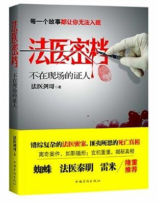 法医密档·不在现场的证人.pdf