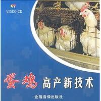 蛋鸡高产新技术