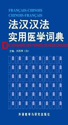 法汉汉法实用医学词典+.pdf