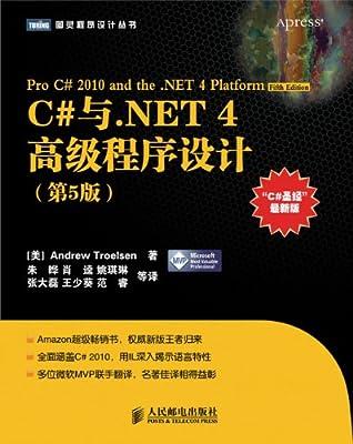 C#与NET4高级程序设计-第5版-C#圣经最新版.pdf