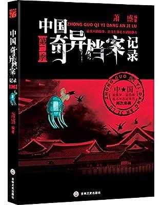 中国奇异档案记录.pdf