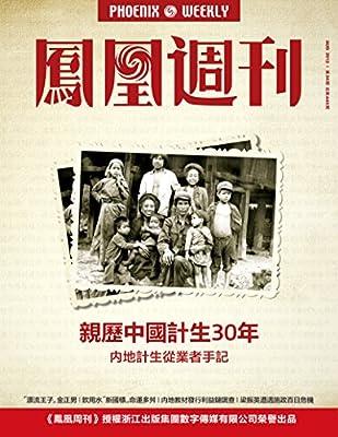 香港凤凰周刊 2012年24期.pdf