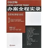 中国律师办案全程实录劳动争议仲裁与诉讼