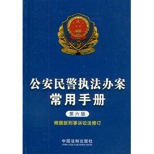 公安民警執法辦案常用手冊(刑事訴訟法修訂版)