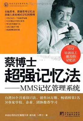 蔡博士超强记忆法:MMS记忆管理系统.pdf