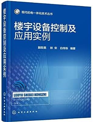 现代机电一体化技术丛书:楼宇设备控制及应用实例.pdf