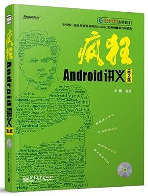 疯狂软件教育标准教材:疯狂Android讲义.pdf
