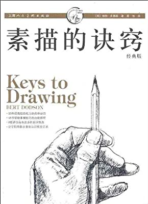 素描的诀窍.pdf