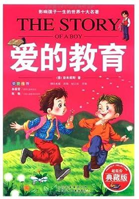 影响孩子一生的世界十大名著•爱的教育.pdf