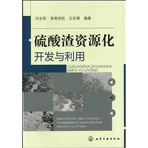 硫酸渣资源化开发与利用
