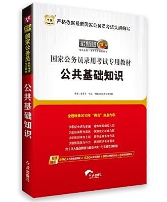 华图版•2014国家公务员录用考试专用教材:公共基础知识.pdf