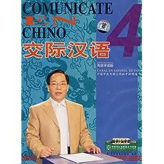 交际汉语4:西班牙语版(附DVD光盘3张)