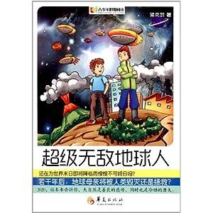 超级无敌地球人-青少年假期阅读
