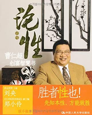 论性:曹仁超创富智慧书.pdf