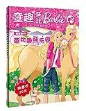 童趣芭比精选集5:芭比趣味乐园(2011年)(不附带赠品)