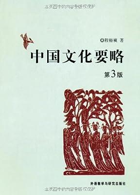 中国文化要略.pdf