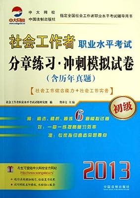 社会工作者职业水平考试分章练习冲刺模拟试卷.pdf