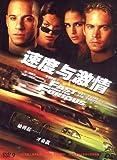 速度与激情(DVD9)