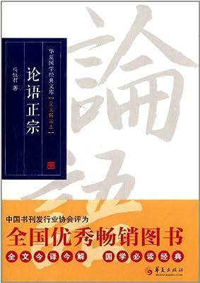 论语正宗.pdf
