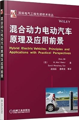 混合动力电动汽车原理及应用前景.pdf