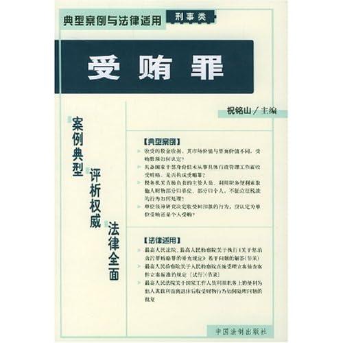 受贿罪(刑事类)/典型案例与法律适用