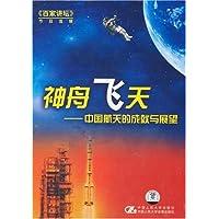 神舟飞天:中国航天的成就与展望