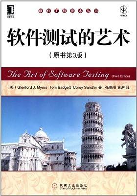 软件测试的艺术.pdf