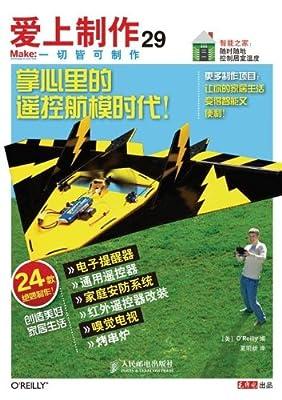爱上制作29.pdf