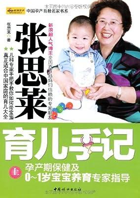 张思莱育儿手记上:孕产期保健及0-1岁宝宝养育专家指导.pdf
